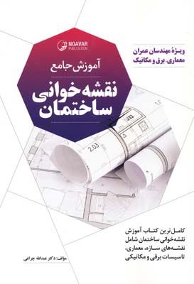 آموزش جامع نقشه خواني ساختمان - چراغي