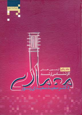آزمون هاي كارشناسي ارشد معماري ج 1  - سعيدي پور