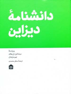 دانشنامه ديزاين - منظر محمدي