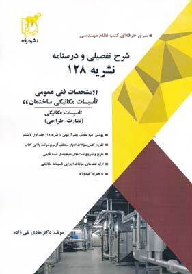 شرح تفصيلي و درسنامه نشريه 128 - مشخصات فني عمومي تاسيسات مكانيكي ساختمان