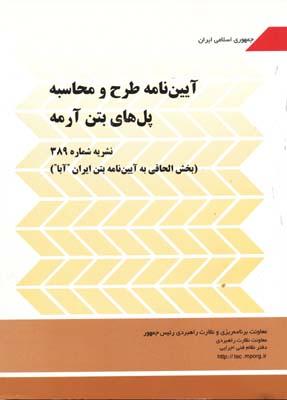 نشريه 389 آيين نامه طرح و محاسبه پل هاي بتن آرمه