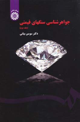 جواهر شناسي سنگهاي قيمتي جلد 2