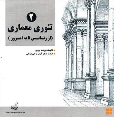 تئوري معماري از رنسانس تا به امروز  2 جلدي -نوحي تهراني