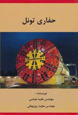 حفاري تونل - عباسي