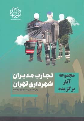 مجموعه آثار برگزيده : تجارب مديران شهرداري تهران