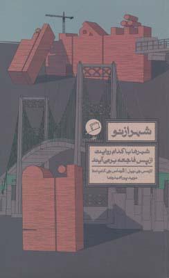 شهر از نو - شهرها با كدام روايت از پس فاجعه برمي آيند - پورمحمدرضا
