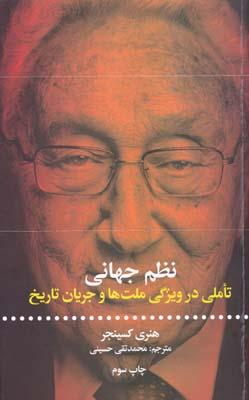 نظم جهاني تاملي در ويژگي ملت ها و جريان تاريخ - حسيني