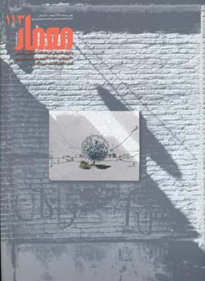 مجله معمار 113 - كيوان خسرواني در يك نگاه