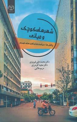شهرهاي كوچك و مياني - چالش ها سياست ها و راهبردهاي توسعه اي - فيروزي