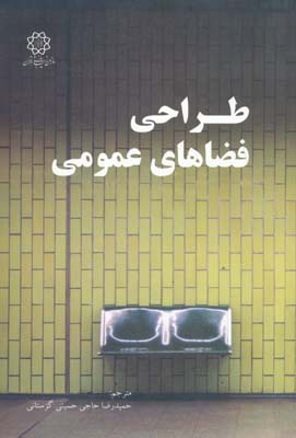 طراحي فضاهاي عمومي - حميدرضا حاجي حسيني