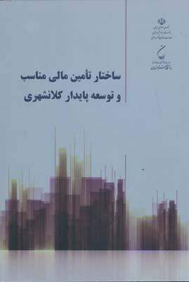 ساختار تامين مالي مناسب و توسعه پايدار كلانشهري - نصر اصفهاني