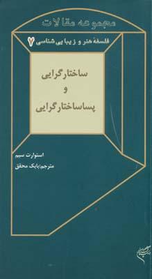 مجموعه مقالات فلسفه هنر و زيبايي شناسي 7 - ساختار گرايي و پسا ساختار گرايي