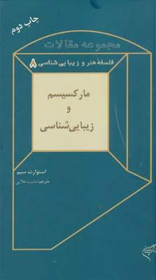 مجموعه مقالات فلسفه هنر و زيبايي شناسي 8 - ماركسيسم و زيبايي شناسي