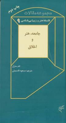 مجموعه مقالات فلسفه هنر و زيبايي شناسي 9 - جامعه هنر و اخلاق
