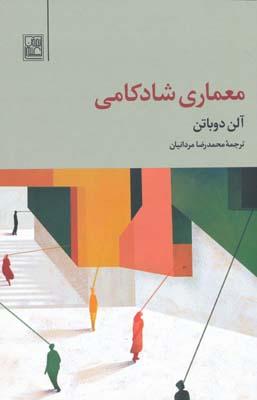 معماري شادكامي - مردانيان