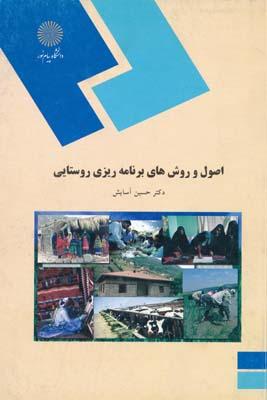 اصول و روش هاي برنامه ريزي روستايي - آسايش