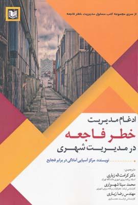 ادغام مديريت خطر فاجعه در مديريت شهري - زياري