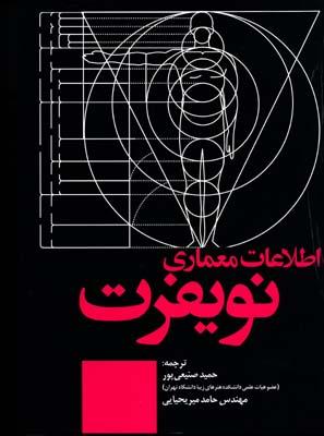 اطلاعات معماري نويفرت 2019 با cd - صنيعي پور