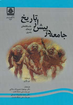 جامعه در پيش از تاريخ خاستگاه هاي فرهنگ بشري - حسين زاده ساداتي