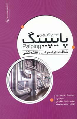 مرجع كاربردي پايپينگ شناخت اجزا ، طراحي و نقشه كشي - ملكيان