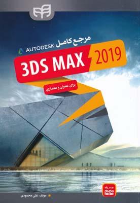 مرجع كامل autodesk 3ds max 2019 براي عمران و معماري - محمودي