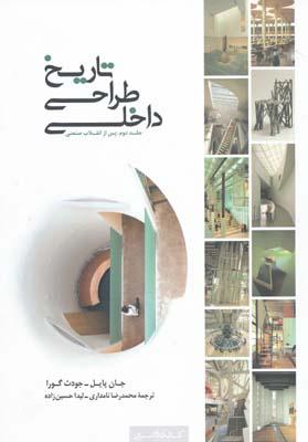 تاريخ طراحي داخلي ج 2 پس از انقلاب صنعتي