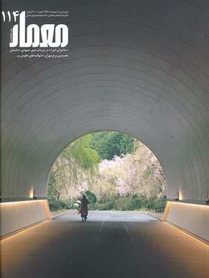مجله معمار 114
