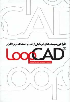 طراحي سيستم هاي گرمايش از كف با استفاده از نرم افزار loopcad - كريمي
