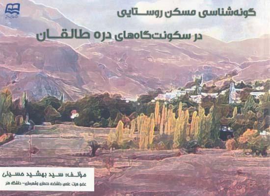 گونه شناسي مسكن روستايي در سكونتگاه هاي دره طالقان - حسيني