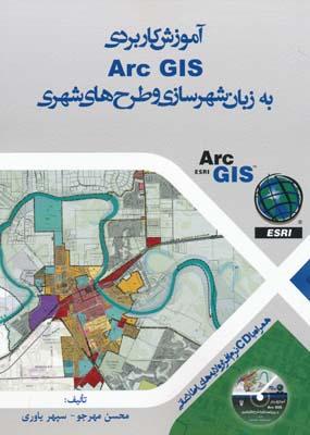 آموزش كاربردي Arc Gis به زبان شهرسازي و طرح هاي شهري - مهرجو