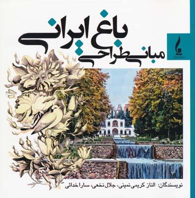 مباني طراحي باغ ايراني - كريمي نميني