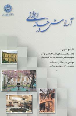 آرامش در خانه ايراني - طاهر طلوع دل