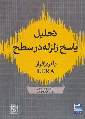 تحليل پاسخ زلزله در سطح با نرم افزار EERA  - عليرضايي