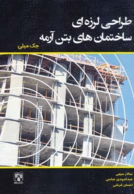 طراحي لرزه اي ساختمان هاي بتن آرمه - عباسي