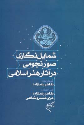 شمايل نگاري صور نجومي در آثار هنر اسلامي - رضازاده