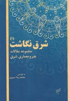 شرق نگاشت 1 - مجموعه مقالات هنر و معماري شرق - سروي