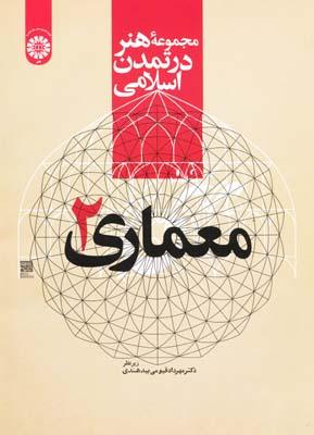مجموعه هنر در تمدن اسلامي معماري 2