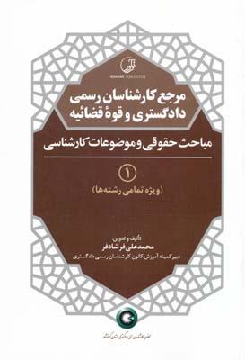 مرجع كارشناسان رسمي دادگستري و قضائيه 1-مباحث حقوقي و موضوعات كارشناسي - فرشادفر