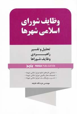 وظايف شوراي اسلامي شهرها - تحليل و تفسير راهبردي وظايف شوراها - خليفه