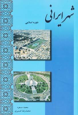 شهر ايراني دوره اسلامي - محمد مسعود