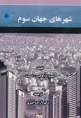 شهرهاي جهان سوم - آزاده اميري