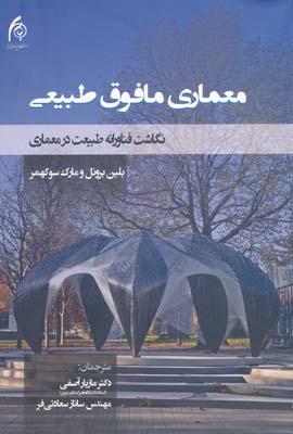 معماري مافوق طبيعي نگاشت فناورانه طبيعت در معماري - آصفي