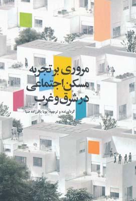 مروري بر تجربه مسكن اجتماعي در شرق و غرب - باقرزاده صبا