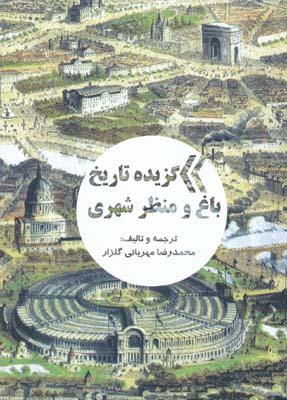 گزيده تاريخ باغ و منظر شهري - مهرباني گلزار