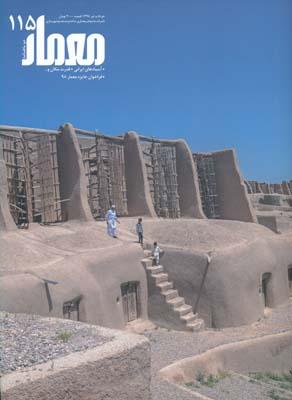 مجله معمار 115 - فراخوان جايزه معمار 98