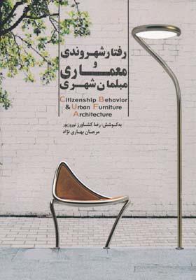 رفتار شهروندي و معماري مبلمان شهري - نوروز پور