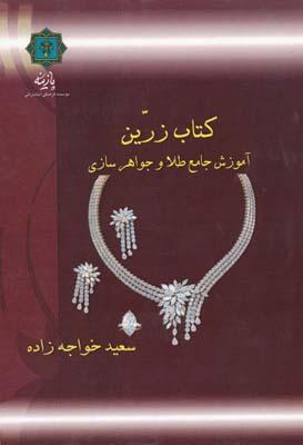 كتاب زرين ، آموزش جامع طلا و جواهرسازي - خواجه زاده
