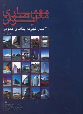 معماري معاصر ايران ج 3 - 20 سال تجربه بناهاي عمومي