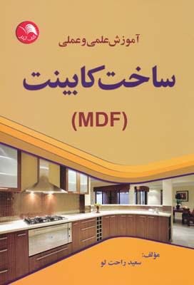 آموزش علمي و عملي ساخت كابينت MDF راحت لو