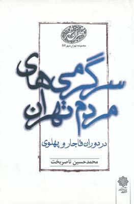 مجموعه تهران شهر 5 سرگرمي هاي مردم تهران در دوران قاجار و بهلوي - ناصربخت